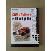 COM и ActiveX в Delphi