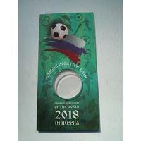 Блистьр для 25рублей футбол