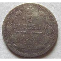 5 копеек 1891