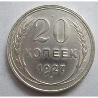 СССР. 20 копеек 1927 .127