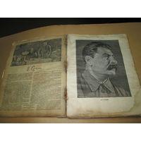 С 1 рубля!Настольный календарь 1941 год