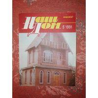 "Журнал ""Наш дом"" 1991 г."