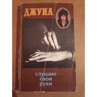 "Книга ""ДЖУНА. Слушаю свои руки"""