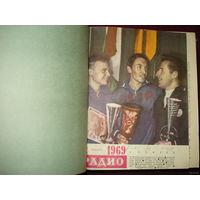 "Журналы ""Радио"" NoNo 1.1969 - 12.1969 (сшитые в книгу с твёрдым переплётом)"