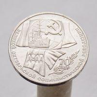 1 рубль 1987 70 лет Октябрьской революции