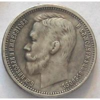 Монета 1 рубль 1900 года.(Николай-II).