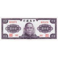 Китай, 1 000 юаней, 1945 г., UNC. Не частый