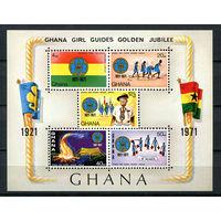 Гана - 1971 - Скаутское движение - (левый верхний угол помят) - [Mi. bl. 42] - 1 блок. MNH.