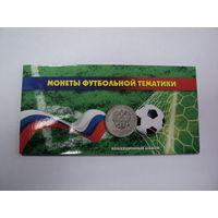 Альбом для монет футбольной тематики