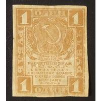 1 рубль 1919 года - расчетный знак РСФСР (упрощённого типа)