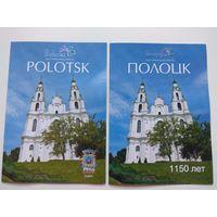 Полоцк. 1150 лет. 2 буклета. На английском и русском.
