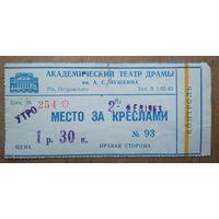 Неиспользованный билет на спектакль театра драмы им.Пушкина г.Москва. 1963 г.