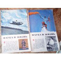 """Журнал """"Наука и жизнь"""", 1974г.,4 шт."""