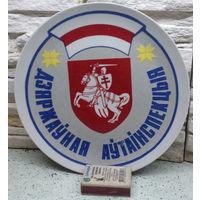 Тарелка Дзяржаўная аўтаінспекцыя Беларусь