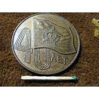 Медаль настольная. 40 лет Победы