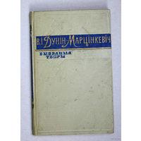 "Дунiн-Марцiнкевiч В. ""Выбраныя творы"". 1957г."