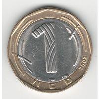 Болгария 1 лев 2002 года. Состояние аUNC!