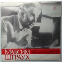 LP Максим ШТРАУХ - Творческий портрет (1975)