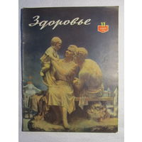 "Журнал ""Здоровье"" No11 за 1956 год"