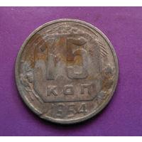 15 копеек 1954 года СССР #10