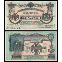 [КОПИЯ] Дальний Восток 5 рублей 1920г.