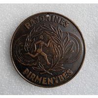 Rajonines Pirmenybes. Медаль для награждения отчаянных литовских спортсменов #0038