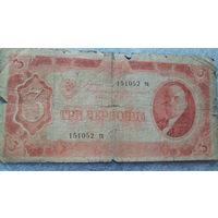 СССР 3 червонца. 1937г. 151052 тц.  распродажа
