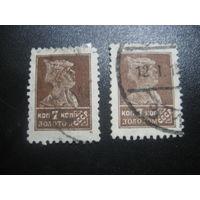 СССР Золотой стандарт 7 копеек с водяным знаком и без водяного знака
