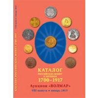 Каталог Волмар VIII выпуск (январь 2013) - каталог российских монет и жетонов 1700-1917 гг.