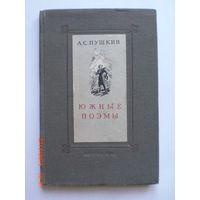 Пушкин А.С. Южные поэмы (1949)