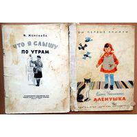 Что я слышу по утрам.  М. Моисеева. Художник П. Калинин.   1957 год.  Старт с 30 копеек без минимальной цены!