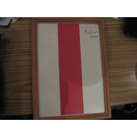 Обложка журнала Крынiца 9/1991 (Провозглашение Независимсти Республики Беларусь) Бел-чырвона-белы флаг