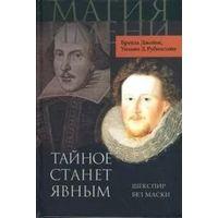 Тайное станет явным. Шекспир без маски.  Бренда Джеймс, Уильям Д. Рубинстайн.