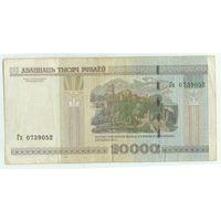 Беларусь 20000 рублей 2000 год, серия Гх.