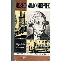 ЖЗЛ. Иозеф Мысливечек. /Серия: Жизнь замечательных людей/ 1983 г.