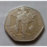 50 пенсов, Великобритания 2006 г.