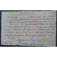 Справка о проживании и деятельности в годы войны. 1944 г. Сеница.