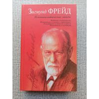 Психоаналитические этюды | Фрейд Зигмунд