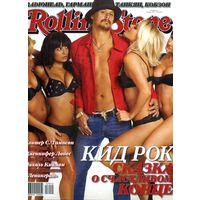 БОЛЬШАЯ РАСПРОДАЖА! Журнал Rolling Stone #декабрь 2007