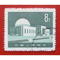 Китай. Планетарий. ( 1 марка ) 1958 года.