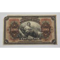 Россия 100 рублей 1918 Забайкалье