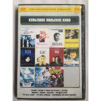 РАСПРОДАЖА DVD! КУЛЬТОВОЕ ПОЛЬСКОЕ КИНО