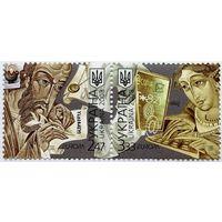 Украина 2008 г.  EUROPA. Письмо   * (сцепка - 2 м) Mi-0945-0946
