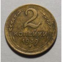 СССР, 2 копейки 1939 год