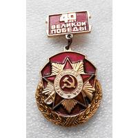 Значок. 40 лет Великой Победы #0116