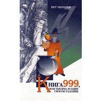 Het Monster Книга 999, или тысяча и один способ гадания