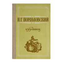 Н.Г.Помяловский. Избранное.
