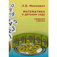 Математика в детском саду. Средняя группа. Л.В. Минкевич