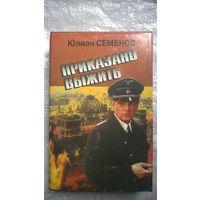 Юлиан Семенов  Приказано выжить