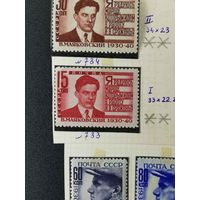 1940 год серия марок Владимир Маяковский ! с 1 руб! ПРОДАЖА КОЛЛЕКЦИИ!